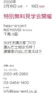 simouma-happyblog-1-web.jpg